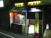 みよし 東長崎店