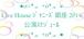Live House ジャニーズ銀座2014