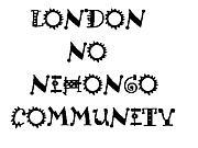 ロンドンの日本語コミュニティ