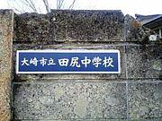 宮城県大崎市田尻中学校