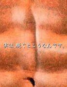 蟹腹(別名アイスモナカ)な腹筋