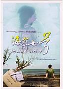 台湾映画「海角七号」
