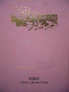 桜が原中学校 2002年度卒業生