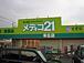 メディコ21 末広店