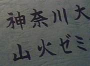 神大山火ゼミ(H3年)のコミュ
