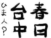 春日台中学校99年卒の会。