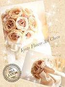 Kyoto Flower Art Checo
