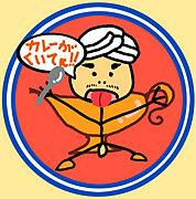 カレーが食いてぇ〜(gay only)