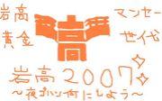 岩国高校2007〜黄金世代〜