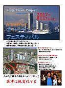 横浜の海を取り戻そう!!