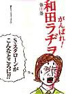 和田ラヂヲ好き!