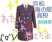 海の星高校 *2008.03卒業生*