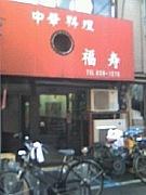 福寿 (東上野 稲荷町)