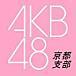 AKB48 京都支部
