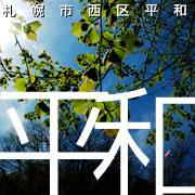 札幌の平和