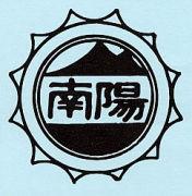 長崎市立南陽小学校