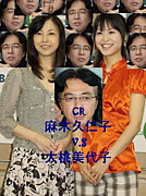 CR麻木久仁子vs大桃美代子