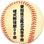 愛知県立尾北高校硬式野球部