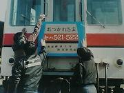 流通大学鉄道研究会