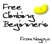 FreeClimbingBeginner's Nagoya