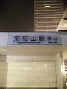 東村山新西口☆WEST.GATE.CLUB!!