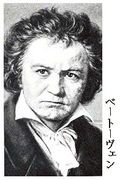 ベートーヴェン交響曲第8番