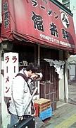 札幌ラーメン『福来軒』