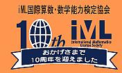 iML国際算数・数学能力検定