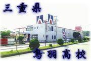 三重県、鳥羽高校!!!!