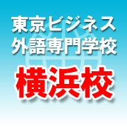東京ビジネス外語専門学校横浜校