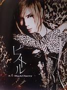 ピストル/Acid Black Cherry