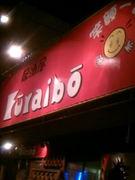居酒屋Furaiboファミリー