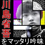 川島省吾をマッタリ吟味
