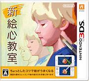 【3DS】新・絵心教室