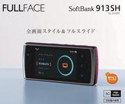 SoftBank 913SH