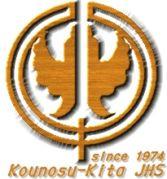 鴻巣市立鴻巣北中学校