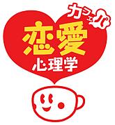 恋愛心理学カフェパ(婚活)