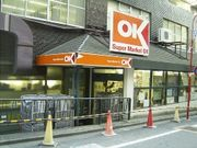 OKストア 高円寺店