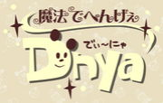 魔法でへんげぇ Dnya [Disney]