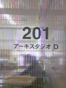今日のアーキ201