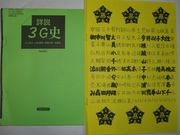 ☆磯高3G☆(2003年卒)