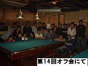 福岡ビリヤードクラブ