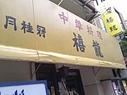 中華料理『禧龍(きりゅう)』