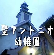 聖アントニオ幼稚園(日光市)