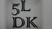 ★5LDK★