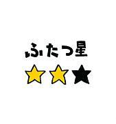 ☆★ふたつ星★☆