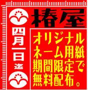 椿屋オリジナルマンガ用紙