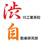 渋川工業高校 自動車研究部