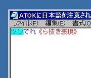 ATOKに日本語を注意される