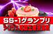 ★賞金10万円★短篇演劇祭